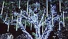 """[ОПТ] Уличная светодиодная новогодняя гирлянда """"Снегопад"""", 8 метеоров по 30 см, 2м, двухсторонняя, холодный белый, фото 2"""