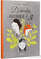 Джейн, лисиця и Я