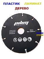 Отрезной диск по дереву, пластику, ламинату PILIM 125мм для УШМ, болгарки.