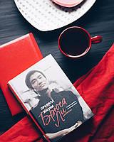 """Книга """"Правила жизни Брюса Ли. Слова мудрости на каждый день"""" Брюс Ли (твердый переплет)"""