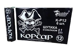 Петарда Шутиха Корсар 12, 6 шт  К-Р12