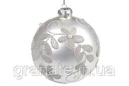 Елочный шар 10см с глиттерным узором и декором из страз, цвет - матовое серебро, набор шаров - 4 шт