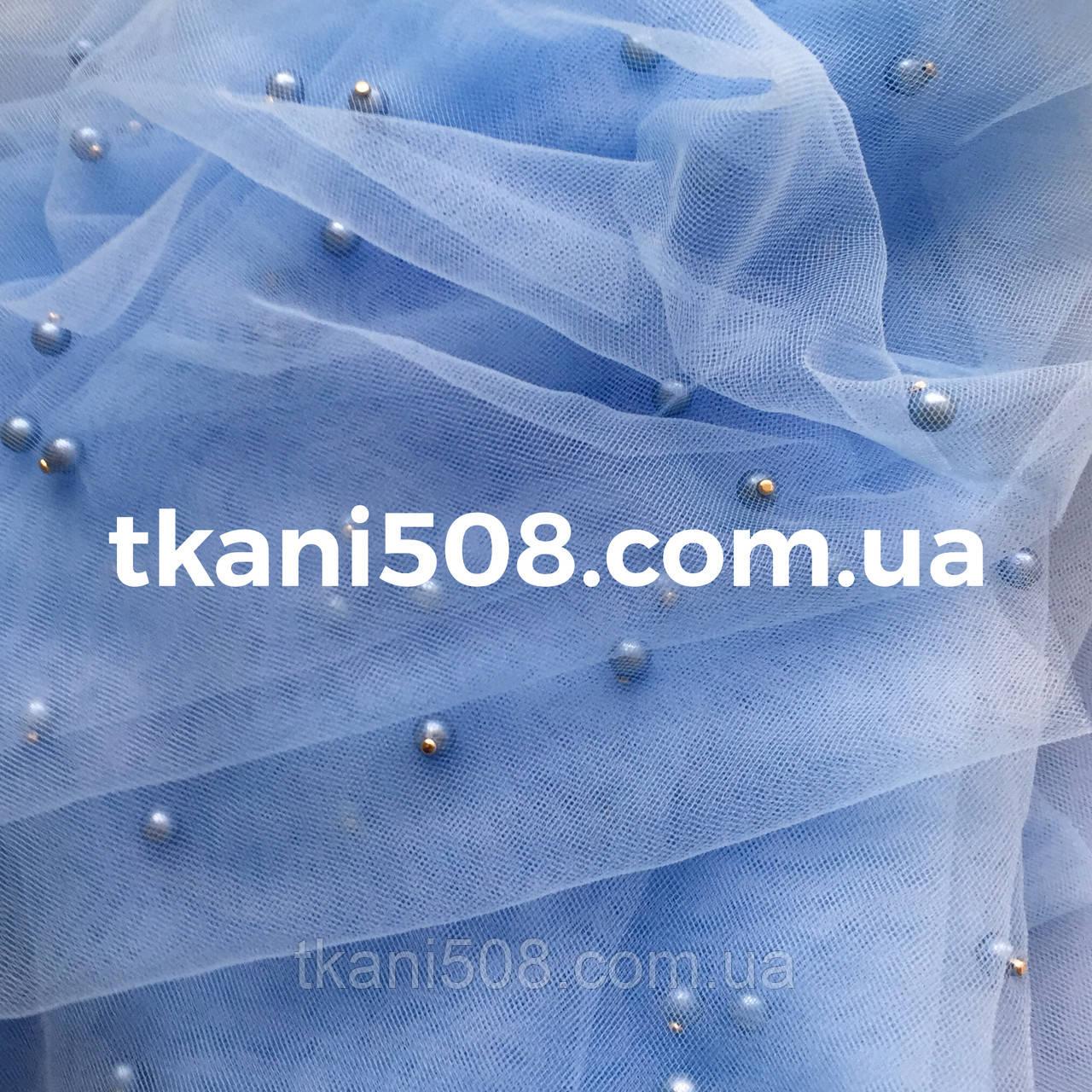 Еврофатин  ( Бусины) Светло-Голубой