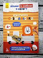 "Развивающая литература. Кенгуру Джоу IQ ""Креативна розмальовка"" КН939014У Ранок Украина"