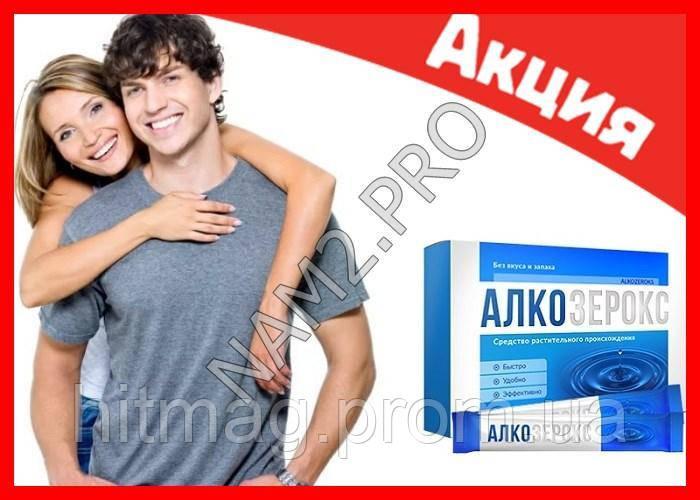 АлкоЗерокс - Препарат от алкоголизма, научная разработка