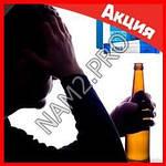 АлкоЗерокс - Препарат от алкоголизма, научная разработка, фото 2