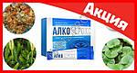 АлкоЗерокс - Препарат от алкоголизма, научная разработка, фото 8