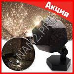 Звездный проектор Astrostar комнатный (волшебная и романтическая атмосфера), фото 5
