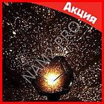 Звездный проектор Astrostar комнатный (волшебная и романтическая атмосфера), фото 7