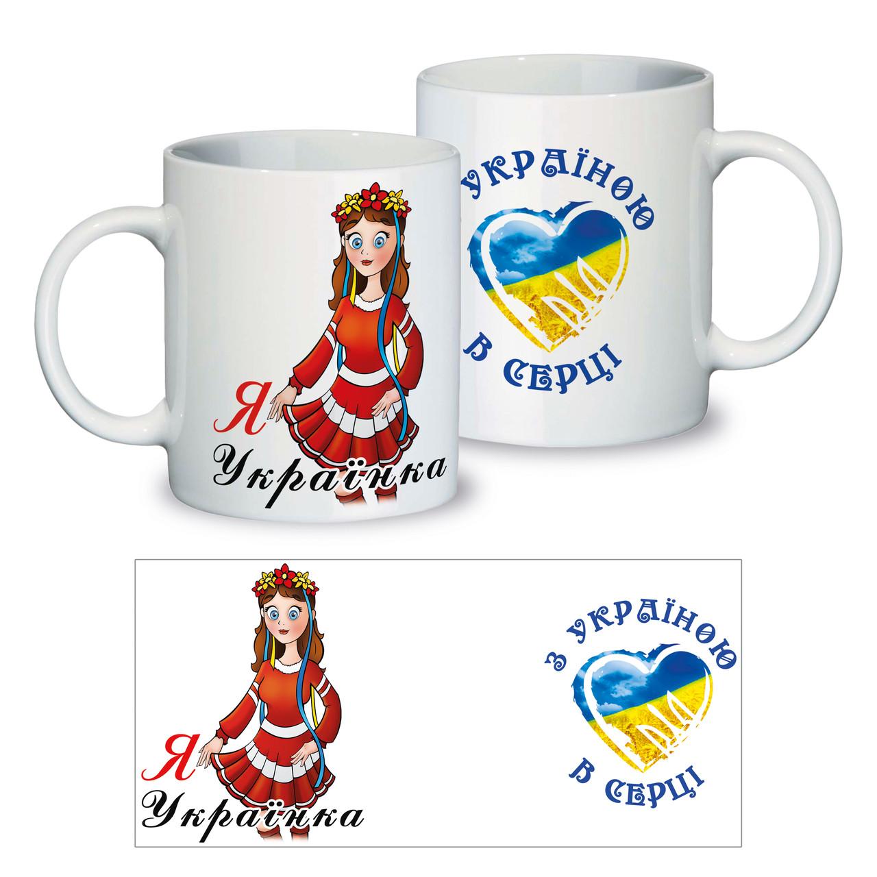 """Керамічна чашка """"Я Українка - З Україною в серці"""""""