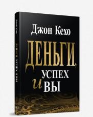 Книга Деньги, успех и вы. Автор - Джон Кехо (Попурри)