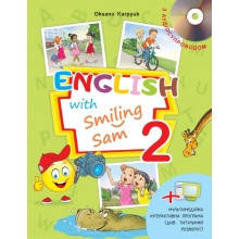 Підручник Англійська мова 2 клас English with Smiling Sam НУШ Карпюк О.