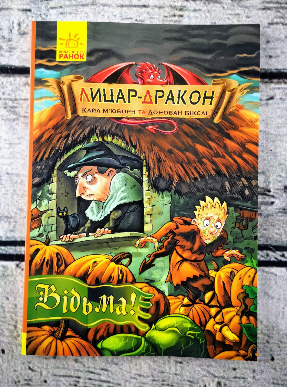 """Книга для чтения """"Лицар-Дракон. Відьма!"""" Ч870005У Ранок Украина"""