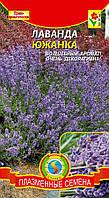 Лаванда Южанка 0,1 г б/п (Плазменные семена)