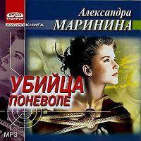 МР3. Олександра Мариніна. Вбивця мимоволі