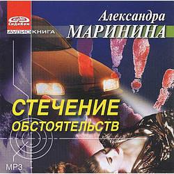 Мр3. Олександра Мариніна збіг обставин.