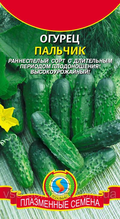 Огурец Пальчик 12 шт (б/п) (Плазменные семена)