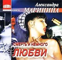 МР3. Александра Маринина. Смерть и немного любви