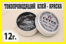 Струмопровідний клей CERES 12г графітовий електропровідна струмопровідна фарба
