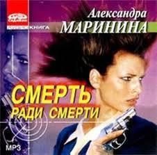 МР3. Олександра Мариніна. Смерть заради смерті.