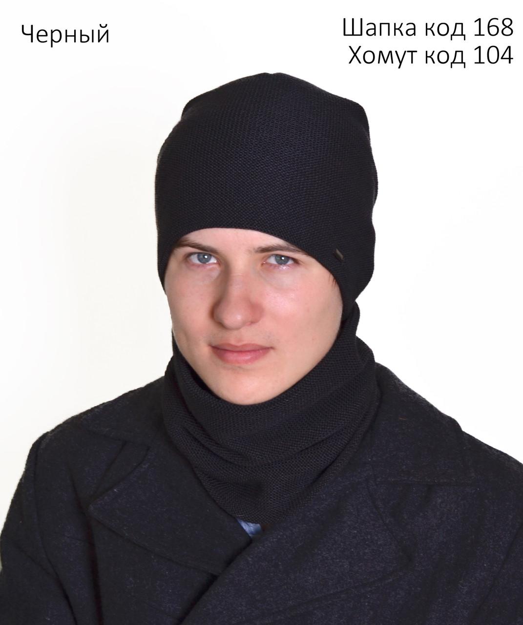 168 Зимняя шапка Лофт. Вязка из полушерсти, внутри полностью на флисе. р.55-57 Черный