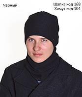 168 Зимняя шапка Лофт. Вязка из полушерсти, внутри полностью на флисе. р.55-57 Черный, фото 1