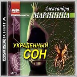 МР3. Олександра Мариніна. Вкрадений сон