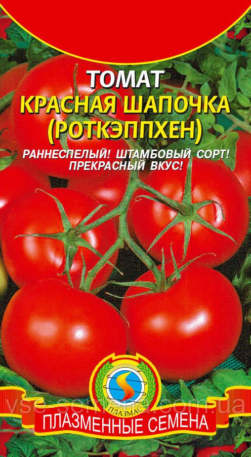 Томат КРАСНАЯ ШАПОЧКА (РОТКЭППХЕН) 0,1 г б/п (Плазменные семена)