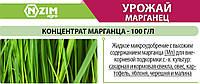 Микроудобрение Урожай Марганец (Микроудобрение с высоким содержанием марганца)