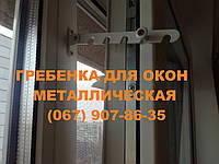 Ограничитель открывания окна Фиксатор окна Гребенка металлическая