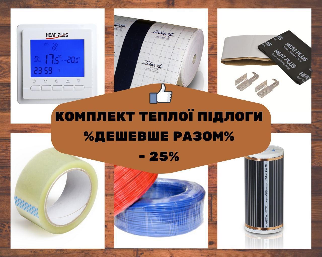 Комплект инфракрасного теплого пола высокого качества для помещения 8 м.кв.