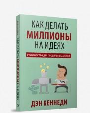 Книга Как делать миллионы на идеях. Автор - Дэн Кеннеди (Попурри)