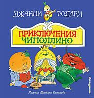 Приключения Чиполлино. Дж.Родари, худ. В.Чижиков