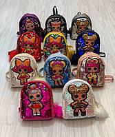 Рюкзак с пайетками детский кукла Lol 3D David Polo
