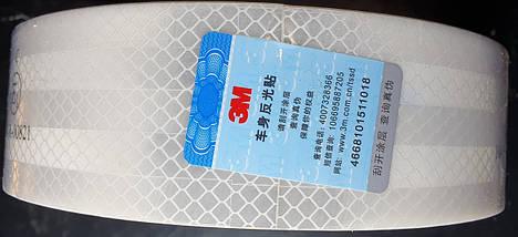 3М светоотражающая самоклеящаяся БЕЛАЯ лента рулон 45 м, ширина 5 см, фото 2