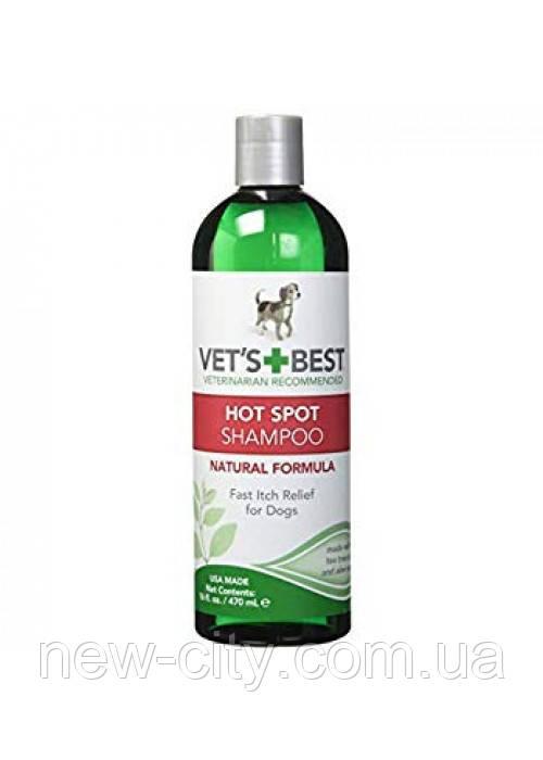 Vet's Best Hot Spot Shampoo Шампунь для усунення подразнення, запалення і свербежу 470мл