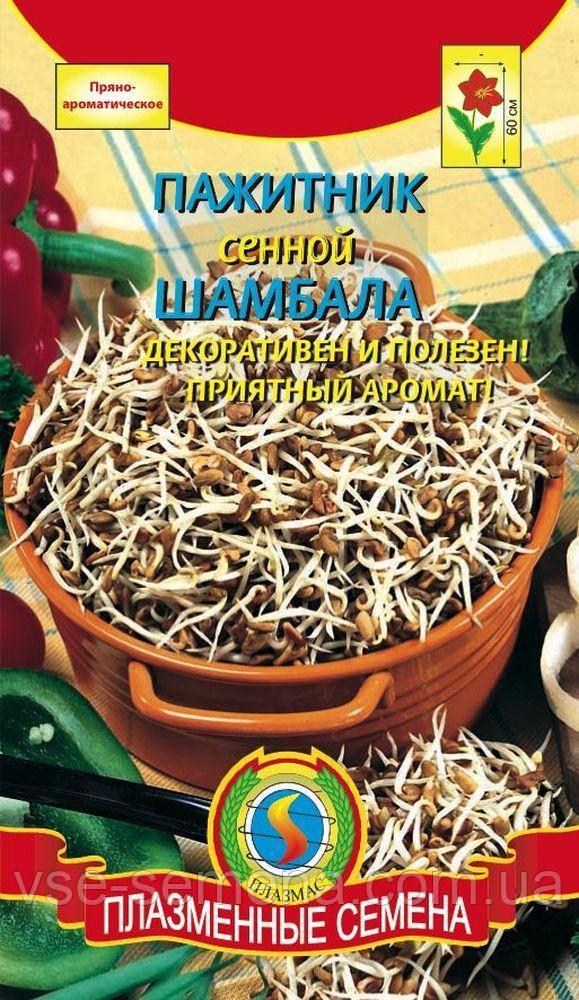Пажитник сенной ШАМБАЛА 1 г (Плазменные семена)