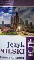 Jezyk polski dla 5 klasy