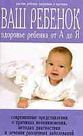 Ваш ребенок. Здоровье ребенка от А до Я. А. А. Устинович, В. А. Кравчук, В. К. Петровская