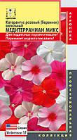 Катарантус розовый (Барвинок) ампельный МЕДИТЕРРАНИАН МИКС 4 шт (Плазменные семена)