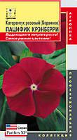 Катарантус розовый (Барвинок) ПАЦИФИК КРЭНБЕРРИ 8 шт (Плазменные семена)