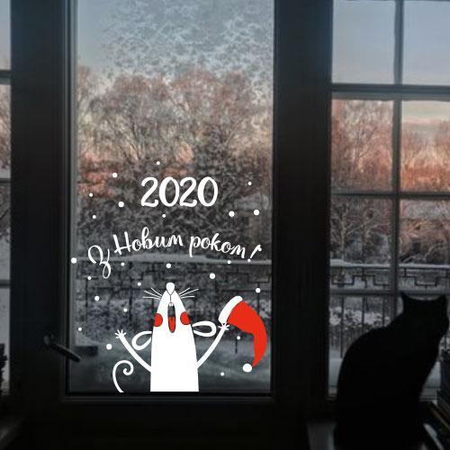 """Новогодняя интерьерная виниловая наклейка """"Новогодний крысенок"""""""