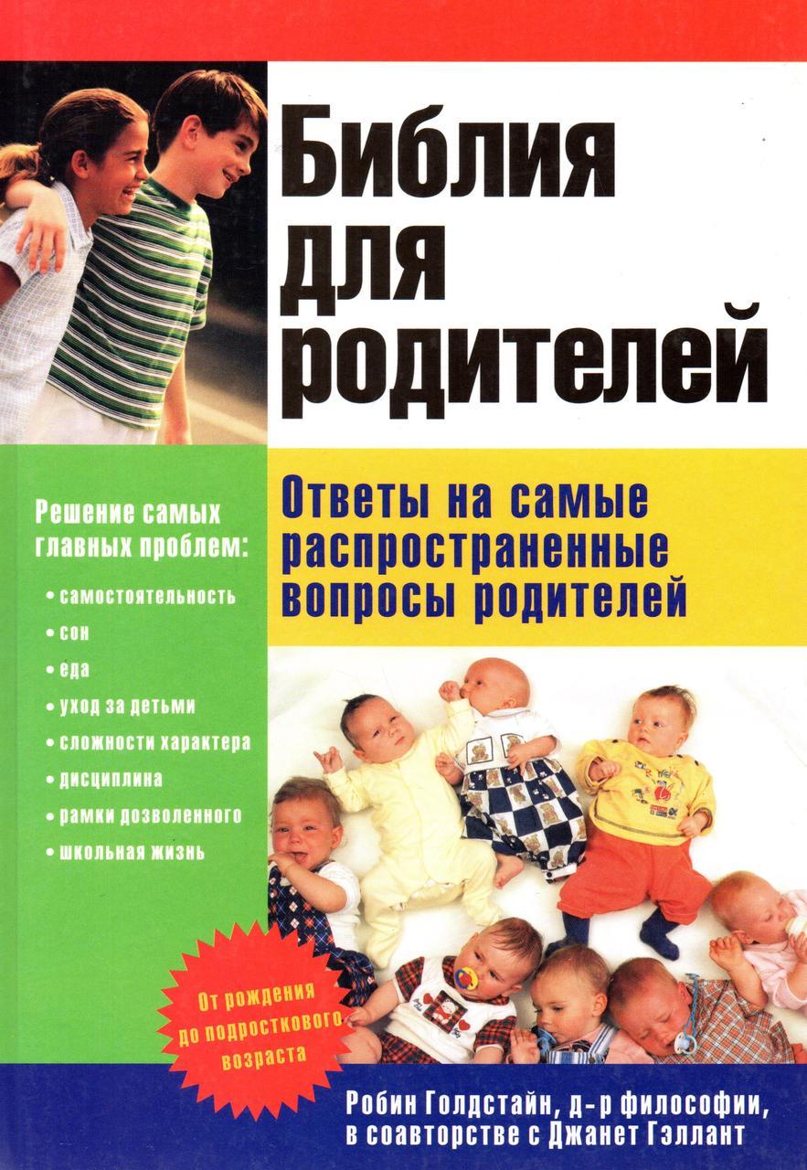 Библия для родителей. Ответы на самые распространенные вопросы родителей. Робин Голдстайн, Джанет Гэллант