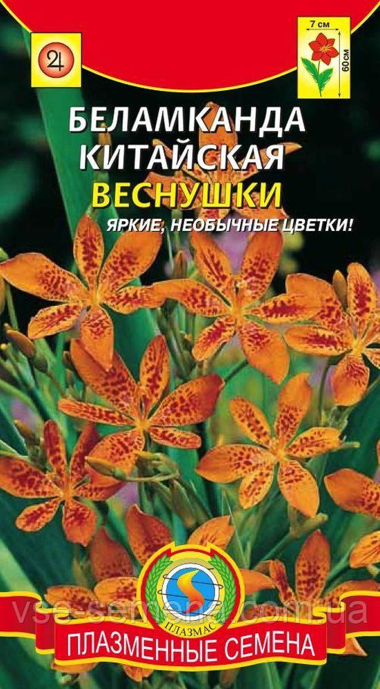 Беламканда Китайская ВЕСНУШКИ 0,1 (Плазменные семена)