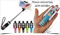 Мини монопод для телефона Selfi Mini, разные цвета