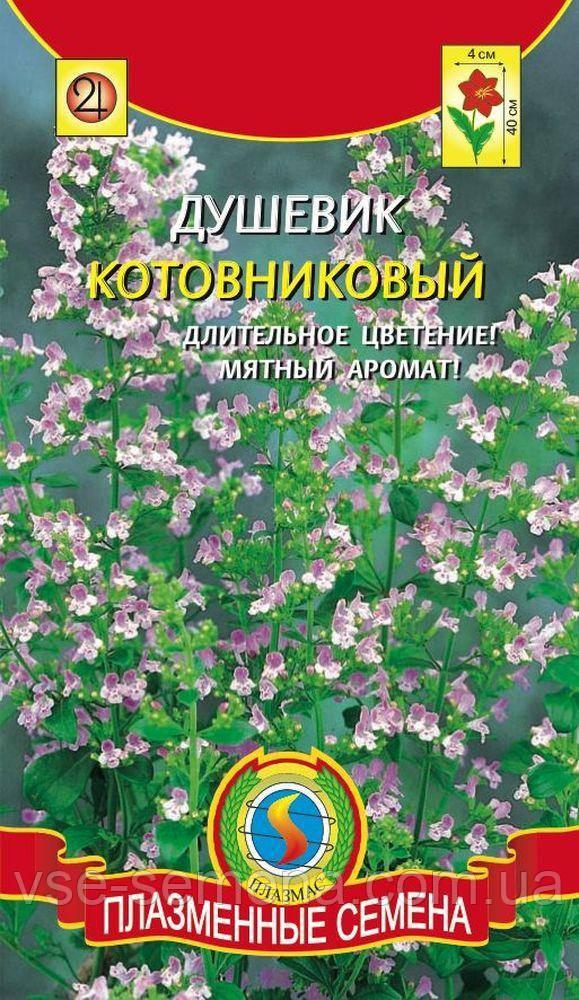 Душевик КОТОВНИКОВЫЙ 0,01 г (Плазменные семена)