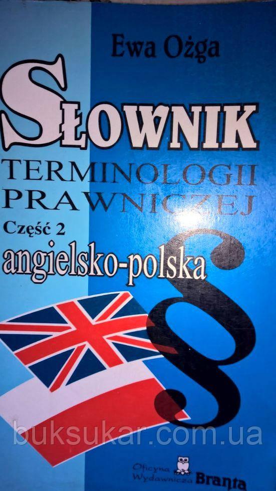 Słownik terminologii prawniczej. Czesc 2, angielsko-polska.