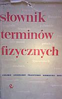 Słownik terminów fizycznych