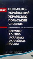 Бачинський Д. В., Задніпряна A. B., Польсько-український та українсько-польський слов
