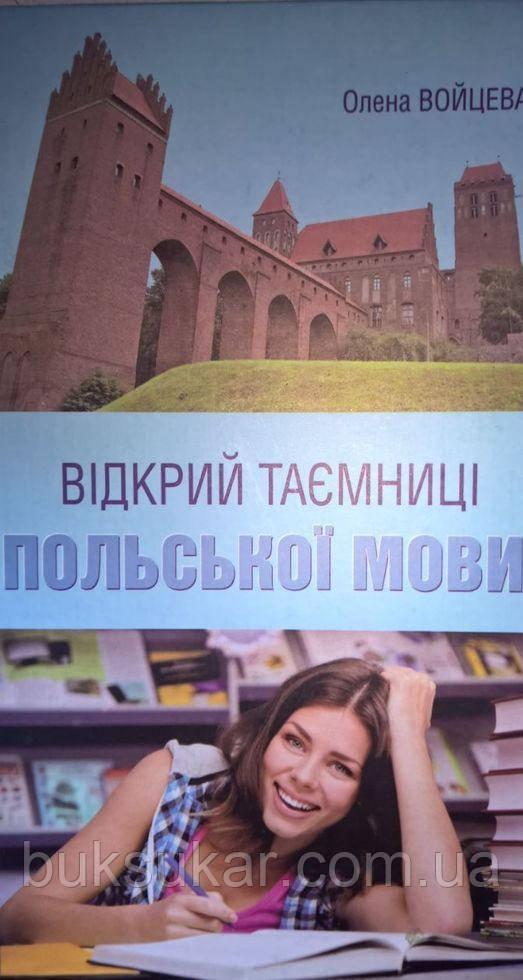 Відкрий таємниці польської мови